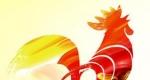 Kínai újév (holdújév vagy tavaszünnep), kakas éve